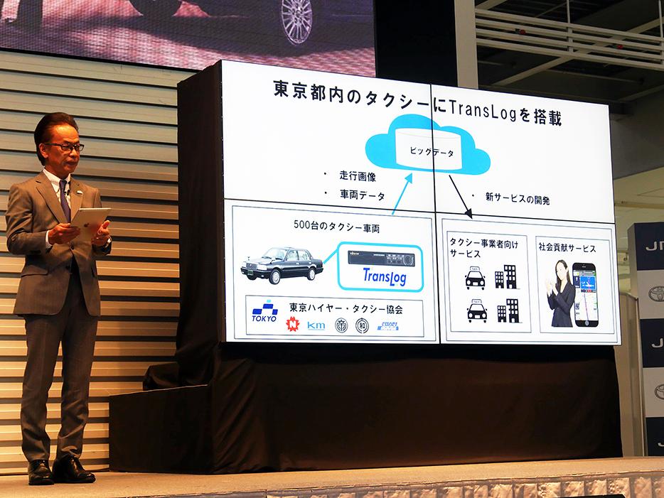 トヨタと東京ハイヤー・タクシー協会が共同で進めるビッグデータを活用した次世代タクシーのサービス
