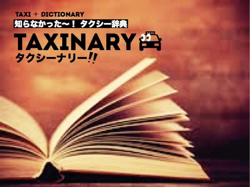 taxinary