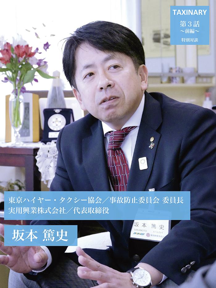 No3_sakamoto