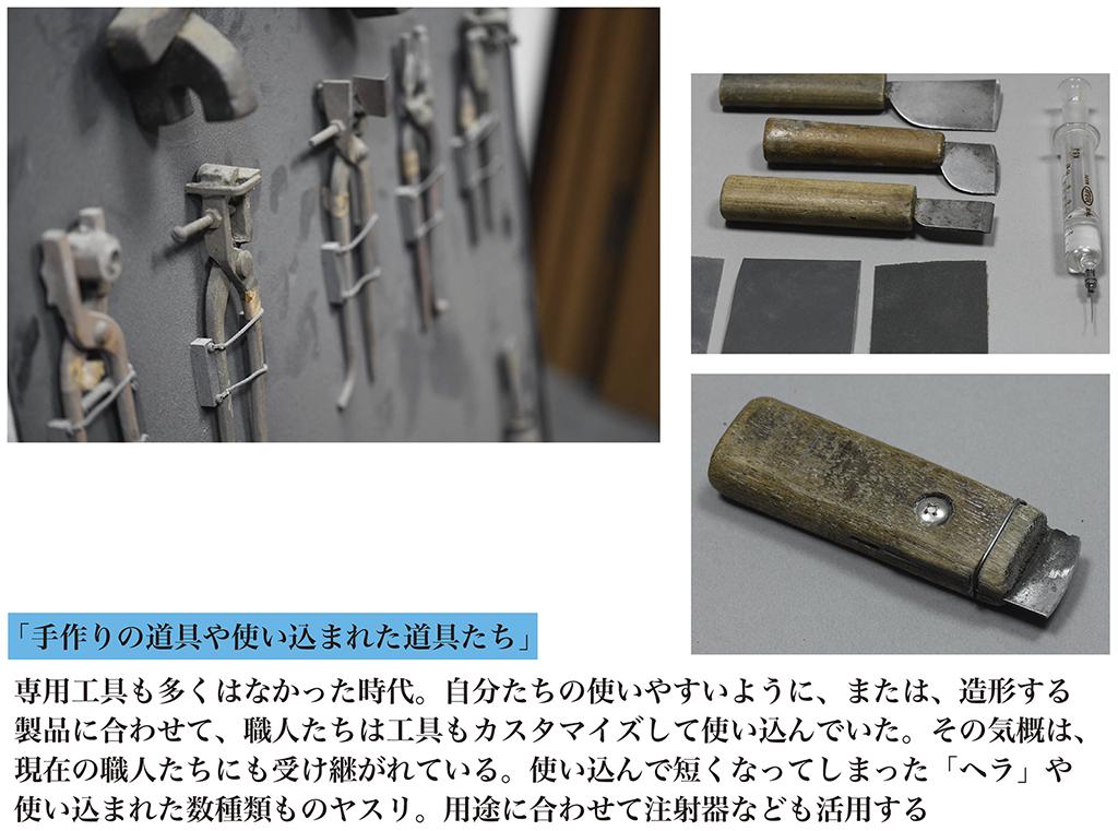 専用工具も多くはなかった時代。自分たちの使いやすいように、または、造形する製品に合わせて、職人たちは工具もカスタマイズして使い込んでいたとのこと