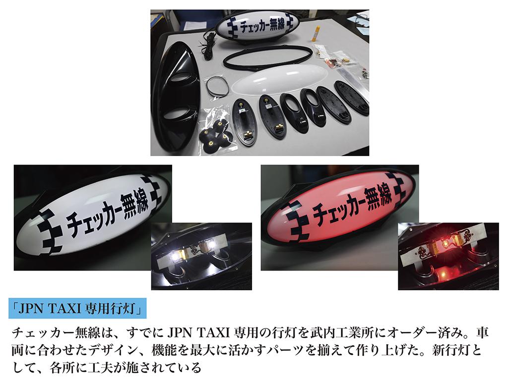 チェッカー無線は、すでにJPN TAXI専用の行灯を武内工業所にオーダー済み。車両に合わせたデザイン、機能を最大に活かすパーツを揃えて作り上げた。新行灯として、各所に工夫が施されている