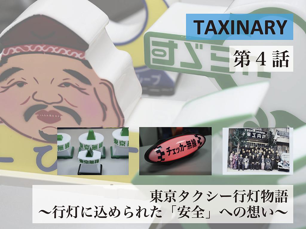 【第4話】東京タクシー行灯物語 〜行灯に込められた「安全」への想い〜