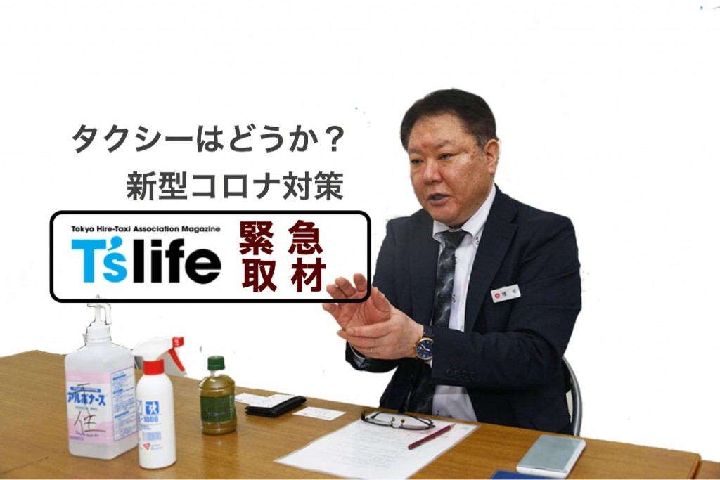 tslife_taxi_coronavirus_nihonkotsu_shiina